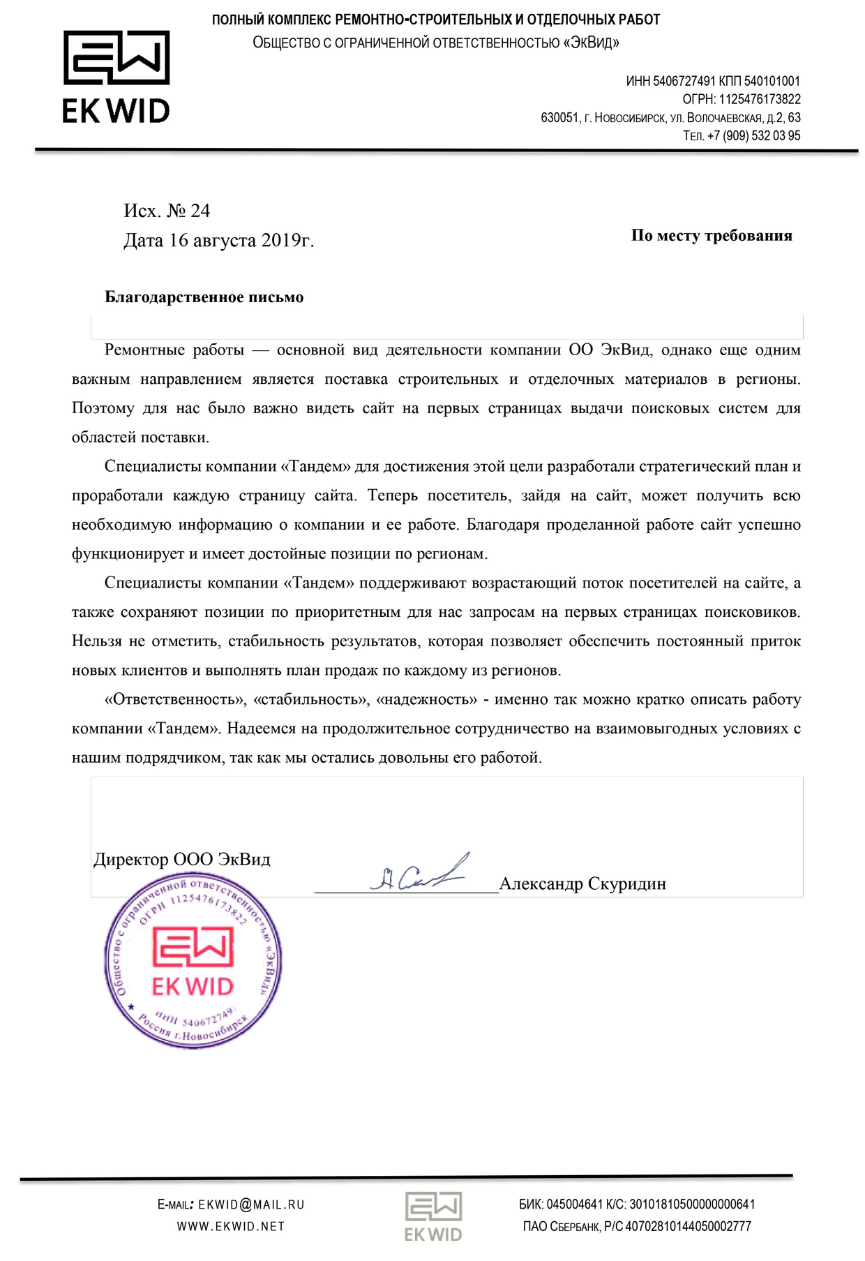 благодарственное письмо тандем от ekwid