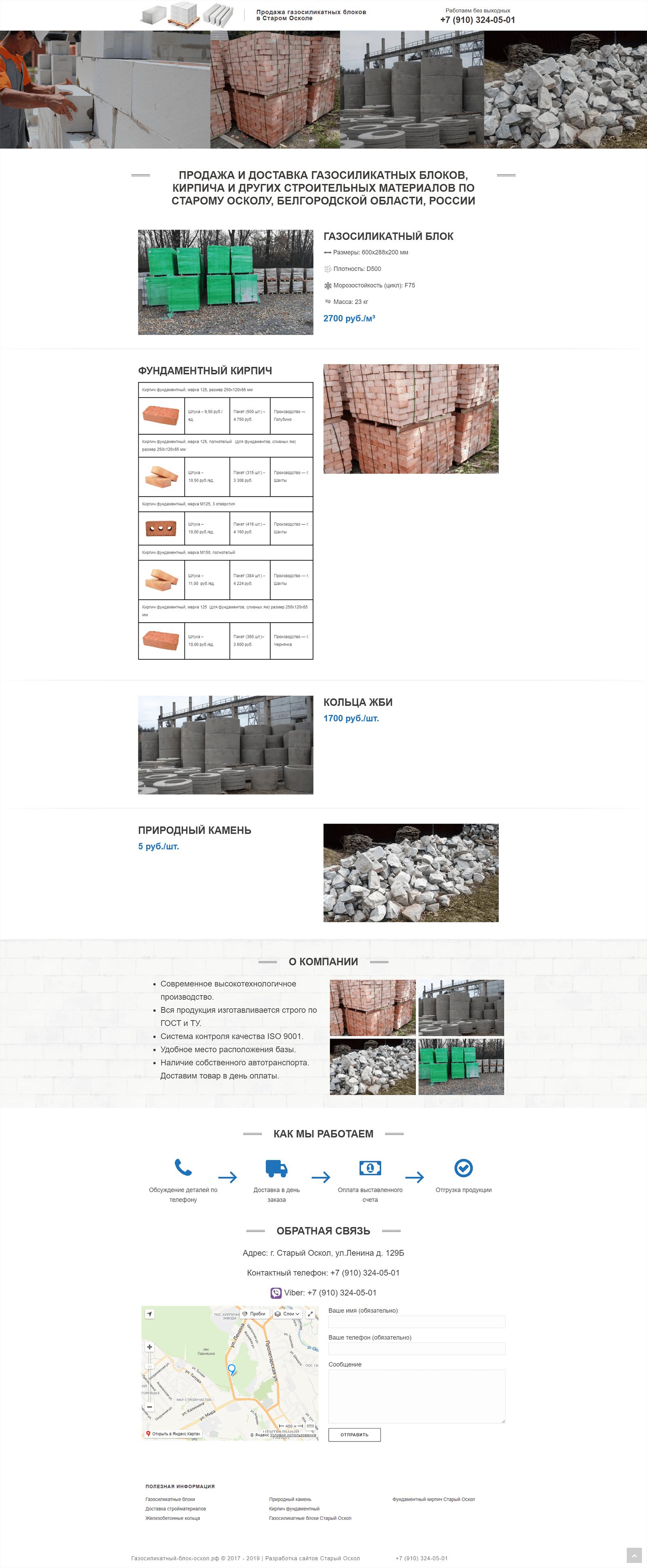 gazosilikatnyj-blok-oskol-rf