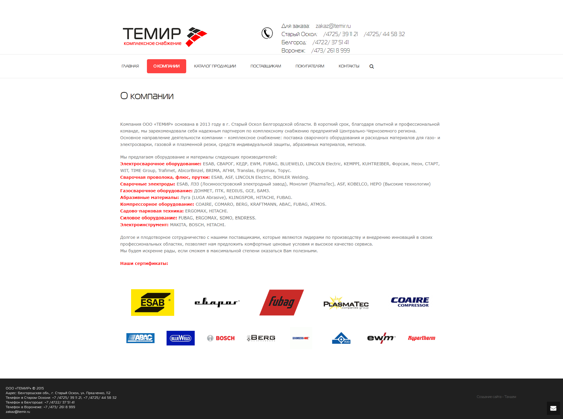screencapture-web-archive-org-web-20170518150713-http-temir-ru-o-kompanii-2020-02-03-19_15_20