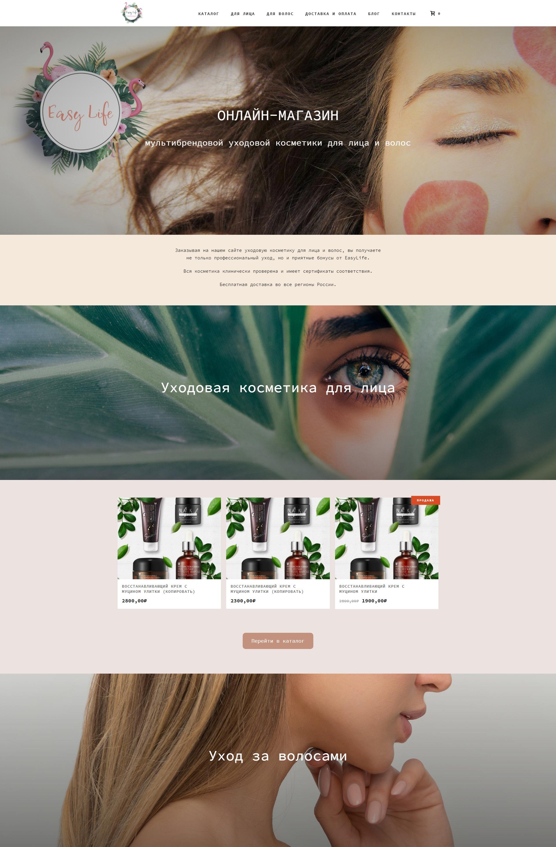 screencapture-cosmetic-easylife-ru-2020-07-03-17_40_44