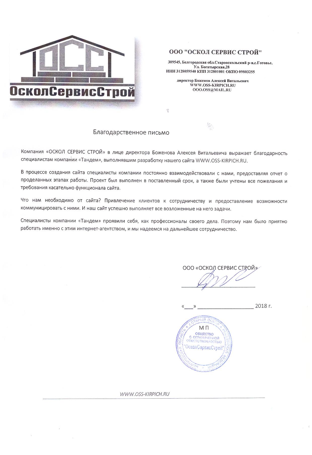 благодарственное письмо тандем от ОССкирпич